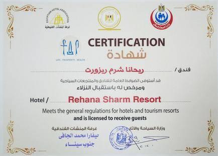 Rehana Sharm Resort Aqua Park & Spa