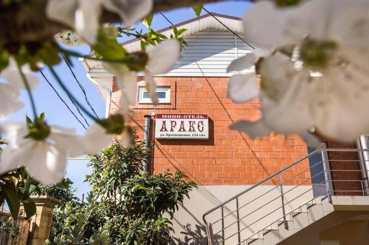 Гостевой Дом Аракс