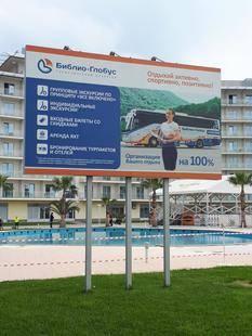 ОК Сочи Парк Отель (Бывш. Azimut Hotel Sochi)