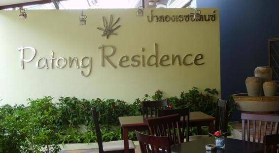 Patong Residence Hotel