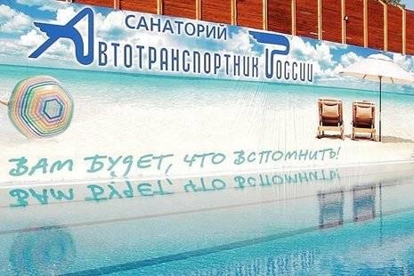 Санаторий Автотранспортник России