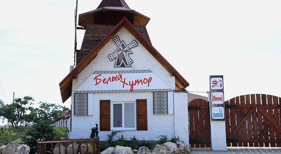 Пансионат Белый Хутор