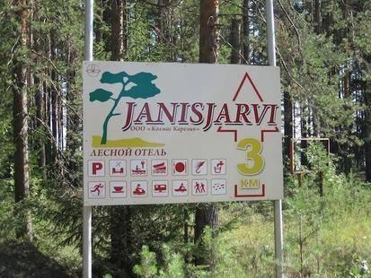 База Отдыха Янисъярви