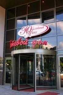 Отель Юбилейный-Люкс