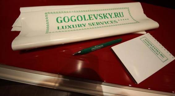 На Гоголевском Бульваре