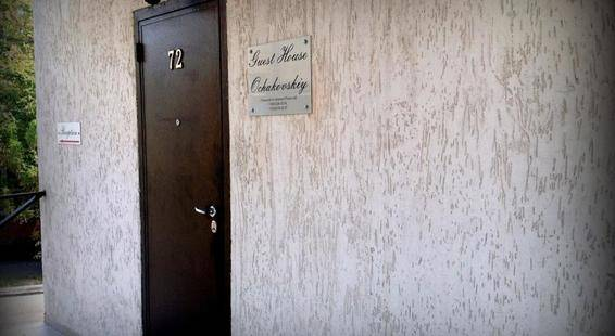 Гостевой Дом Очаковский
