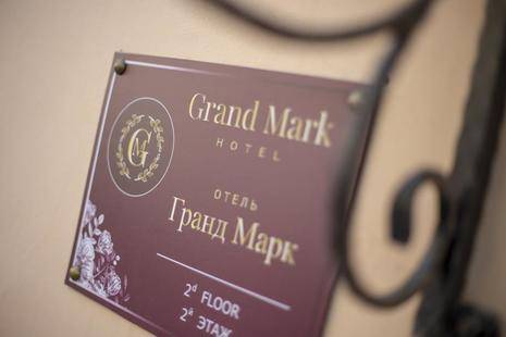 Гранд Марк Отель