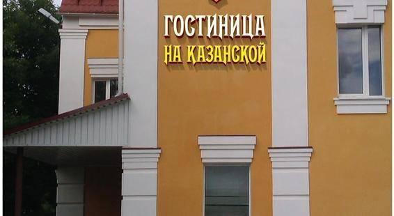 На Казанской