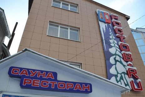 Ростов.Ру Отель