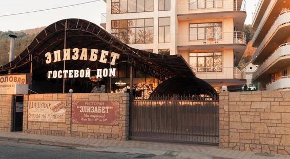 Элизабет Отель
