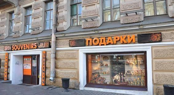 На Невском 79