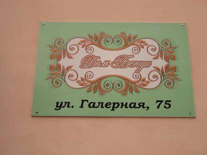 Дом Бенуа