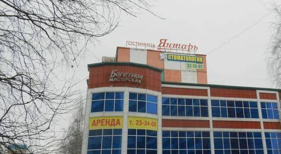 Гостиница Янтарь
