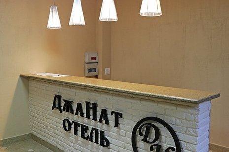 Джанат Отель