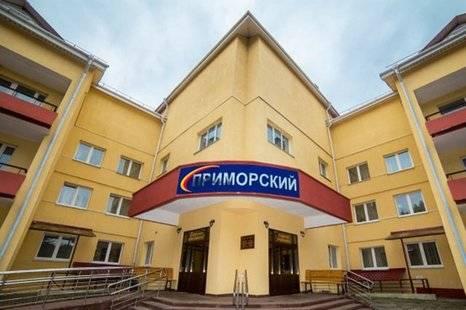 Санаторий Приморский