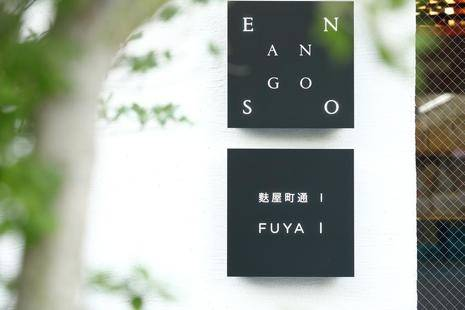Enso Ango Fuya I