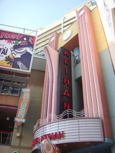 Hotel Keihan Universal City