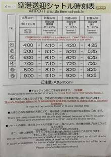 Relief Premium Haneda Airport
